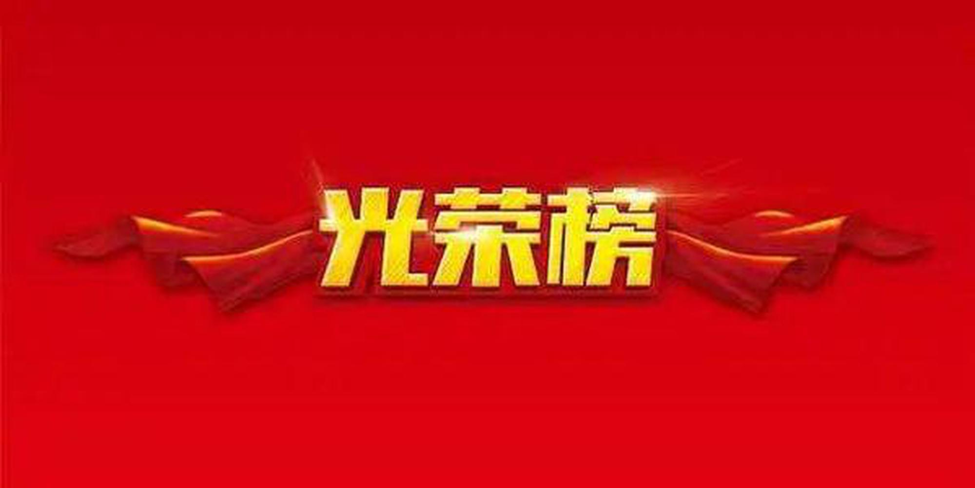 山西省70人荣获全国劳动模范和先进工作者称号
