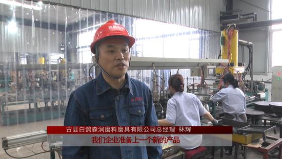 山西古县借势好环境 打造好项目