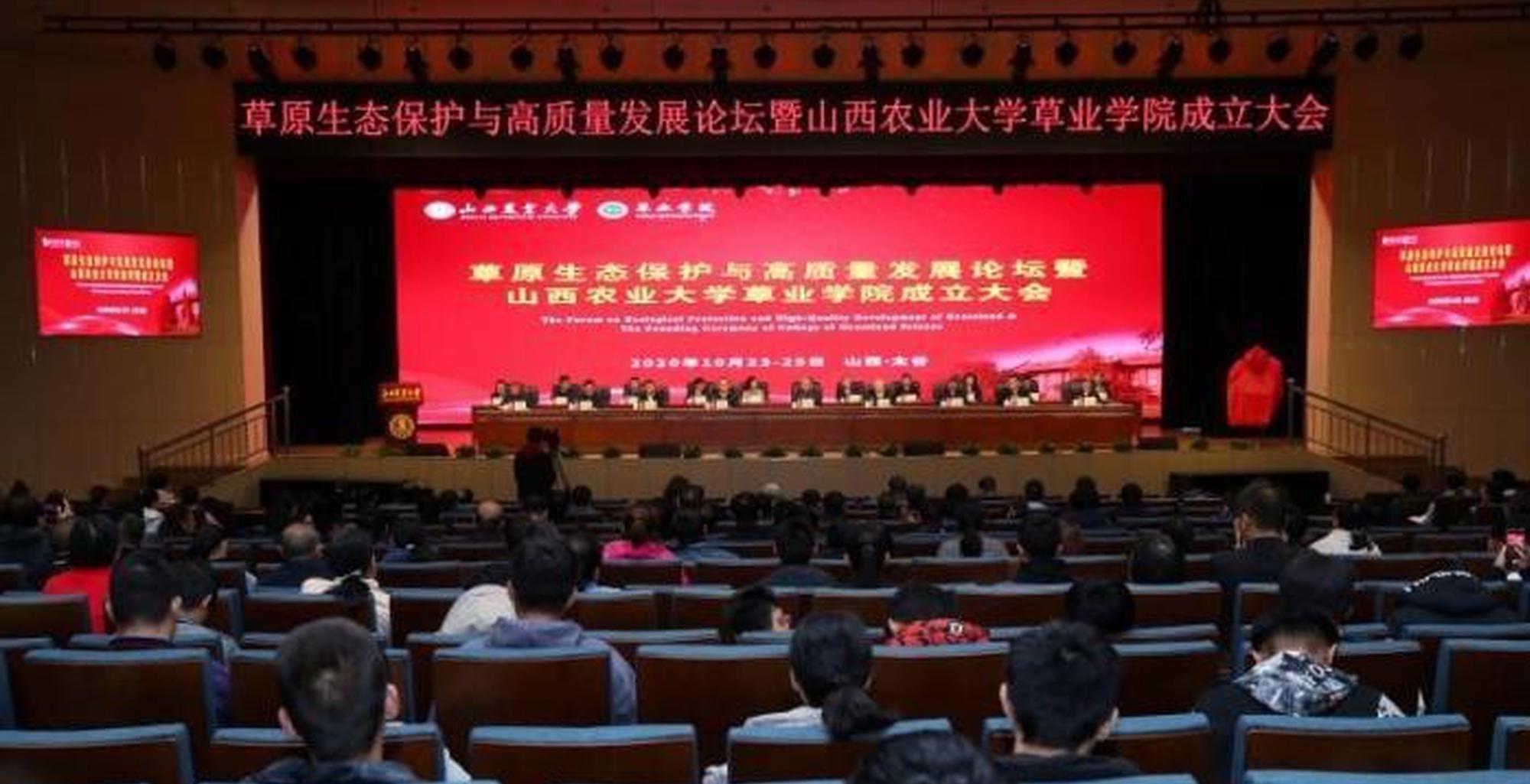 中国第十所草业学院在山西农业大学揭牌成立