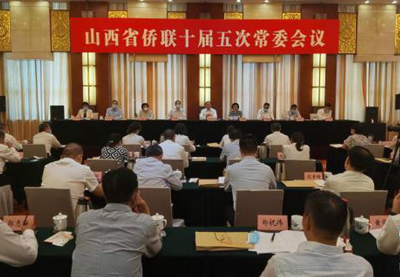 山西省侨联十届五次常委会议举行