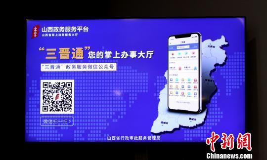 """山西政务服务微信公众号""""三晋通""""上线。 山西省政府新闻办供图 摄"""