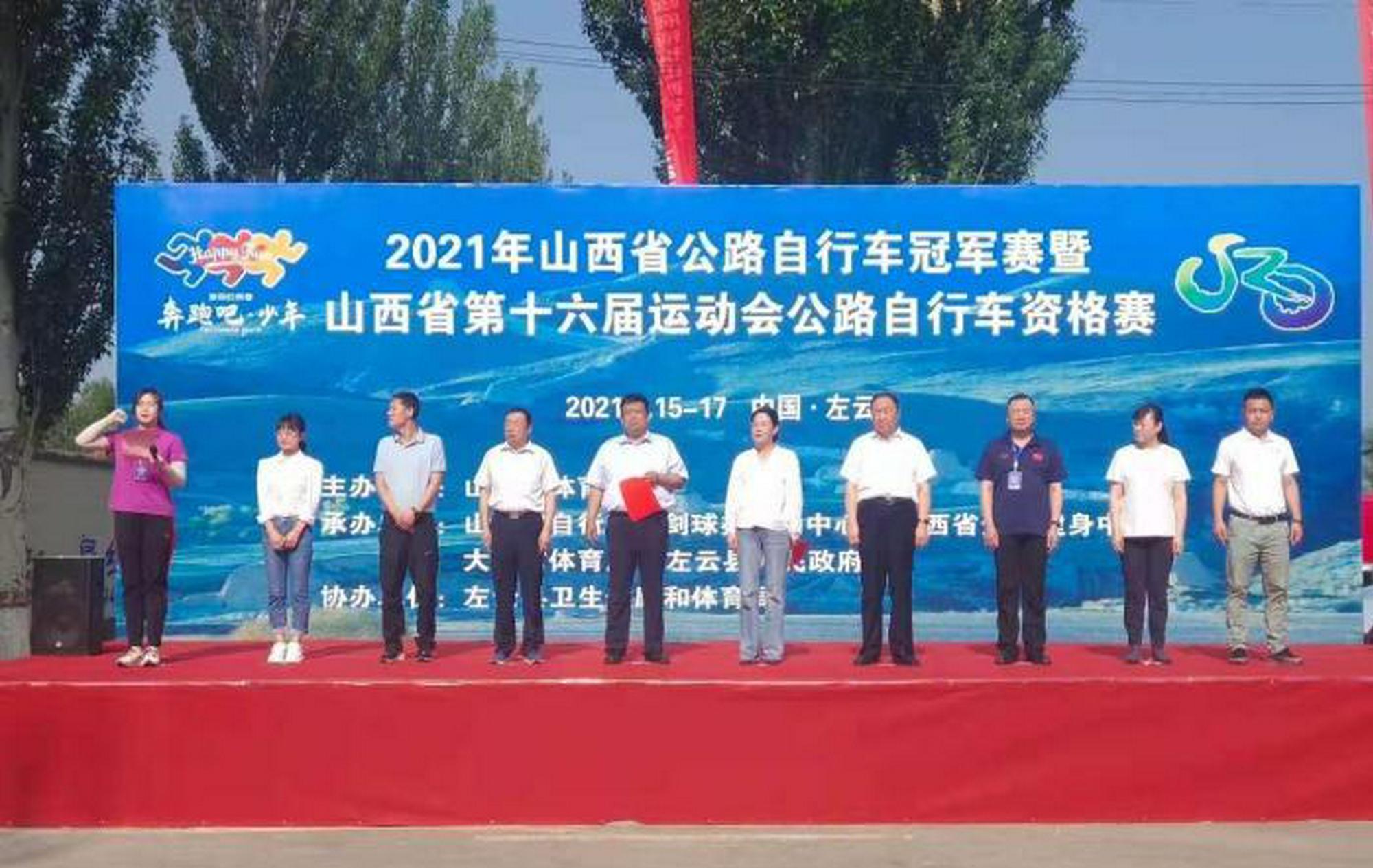 明长城下竞技 2021山西省公路自行车冠军赛开赛