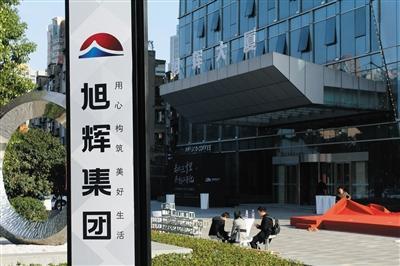"""旭辉回复新京报记者称:""""正在积极与政府、合作方沟通,按照原协议推进太原'三给项目'。"""" 图/视觉中国"""
