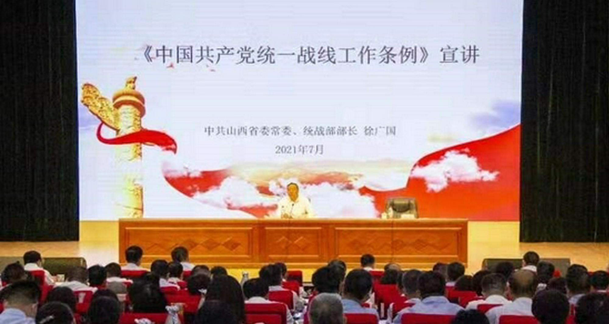 山西省港澳台海外统战工作培训班在太原举办
