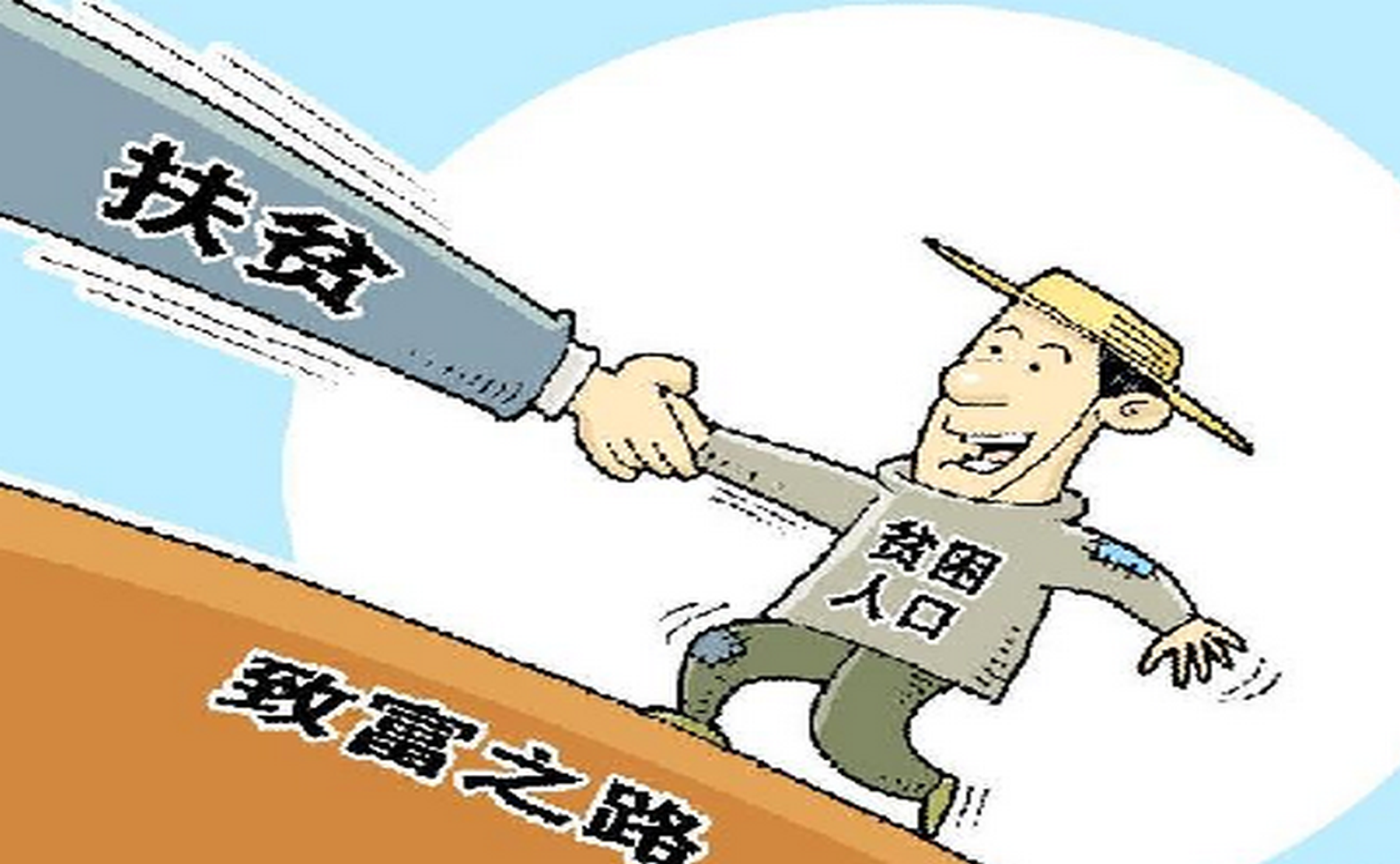 山西:今年累计向贫困户发放扶贫小额贷款33亿余元