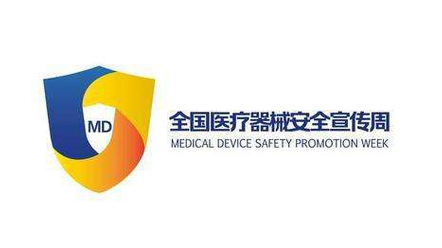 """山西省2020年""""医疗器械安全宣传周""""活动正式启动"""