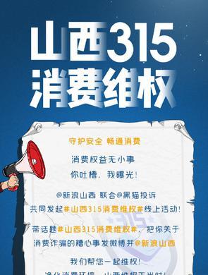 曝光台:山西315消费维权
