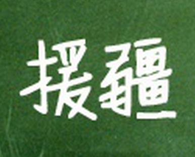 """晋疆情长——省纪检监察系统""""1+6""""援疆工作纪实"""