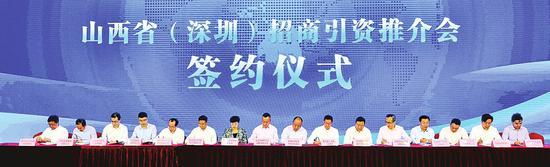 山西省(深圳)招商引资推介会签约仪式现场。(刘通 摄)