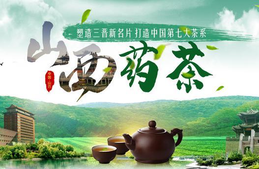"""山西药茶""""晋""""力十足"""