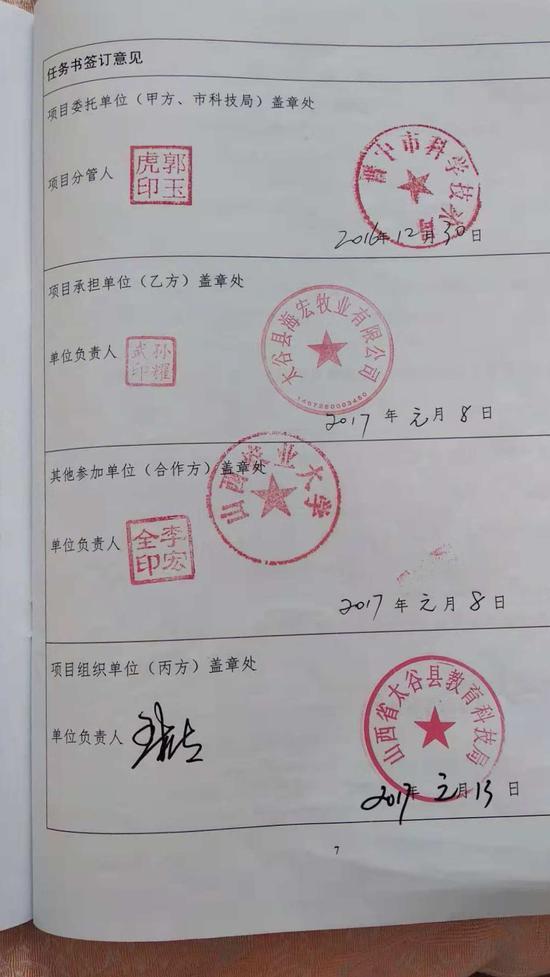 陈书明负责的科技攻关项目计划任务书部分信息。 受访者 供图