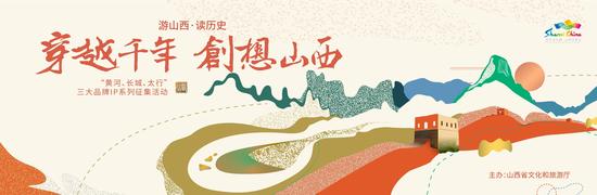 """百万奖金征集山西""""黄河、长城、太行""""三大文旅IP"""