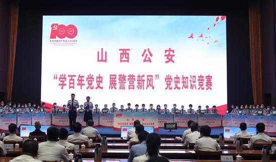 """山西省公安厅举办""""学百年党史 展警营新风""""党史知识竞赛"""