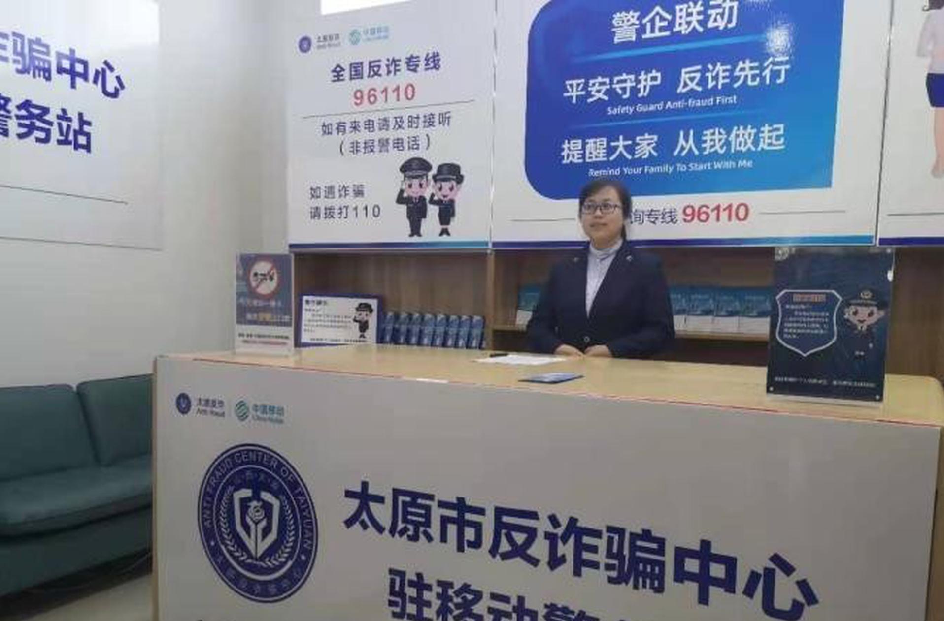 山西太原曝光电信诈骗违法行为人885人