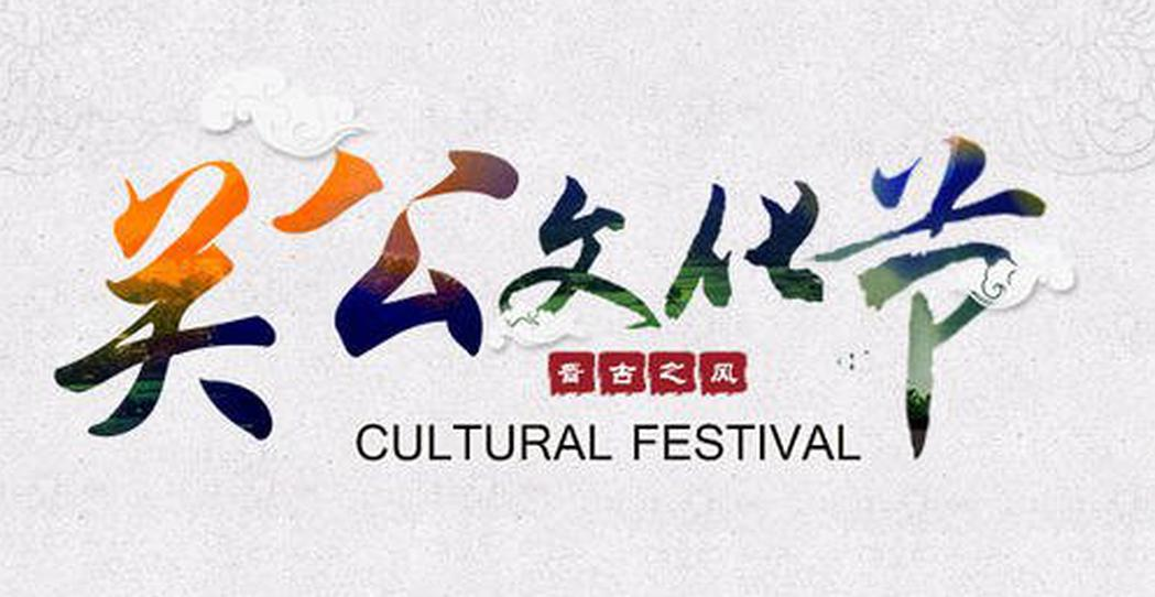第31届关公文化旅游节开幕四大亮点打造文化盛宴