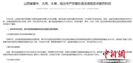 专项治理中,晋中、大同、太原、临汾市医保局对查处的违法违规定点医药机构进行了通报。山西省医疗保障局官网截图
