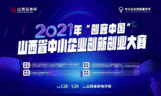"""2021""""创客中国""""山西中小企业创新创业大赛圆满落幕"""