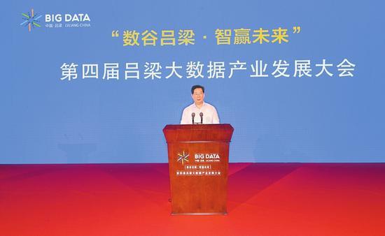 楼阳生出席第四届吕梁大数据产业发展大会
