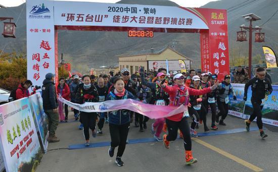 """2020中国·繁峙""""环五台山""""徒步大会现场"""