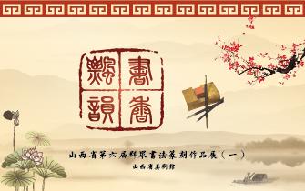 山西省第六届群众书法篆刻作品展(一)
