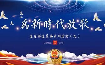 送春联送万福送文化系列活动——走进太原市公安局直属分局