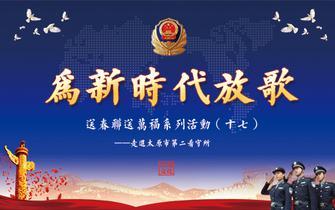 送春联送万福送文化送平安系列活动——走进太原市第二看守所