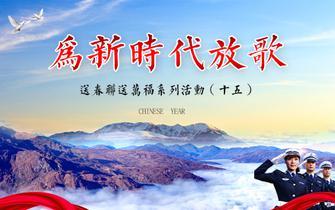 送春联送万福送文化送平安系列活动——走进太原市公安局迎泽分局