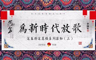 """""""送春联送万福送文化""""系列活动——走进山西高速交警六支队"""