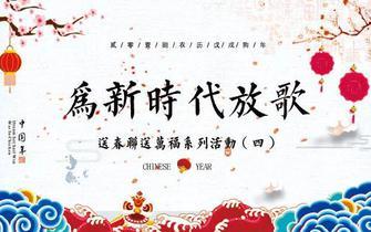 """""""送春联送万福送文化""""系列活动——走进迎泽二大队"""