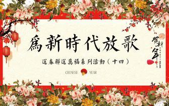 送春联送万福送文化——走进杏花岭大队