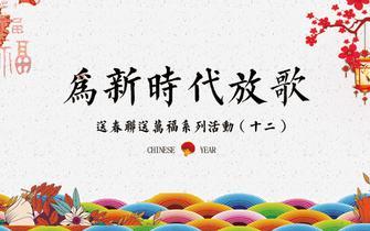 送春联送万福送文化系列活动——走进交通警察支队