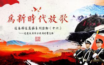 送春联送万福送文化送平安系列活动——走进太原市公安局巡警支队