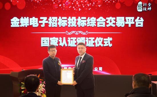 中国质量认证中心向山西颁发首张电子招投标平台认证证书