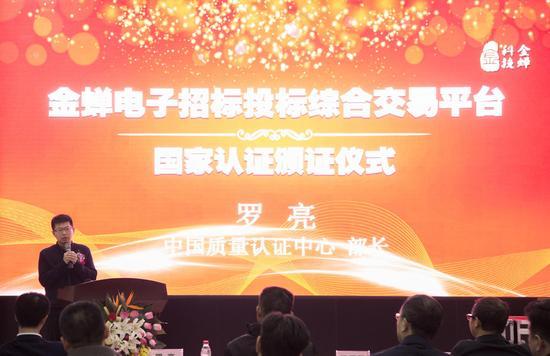 中国质量认证中心部长 罗亮
