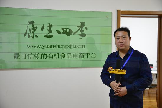 原生四季总经理吴刚接受采访。