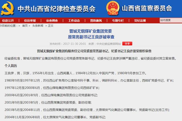 晋煤集团党委原常务副书记、纪委书记王良彦被审查
