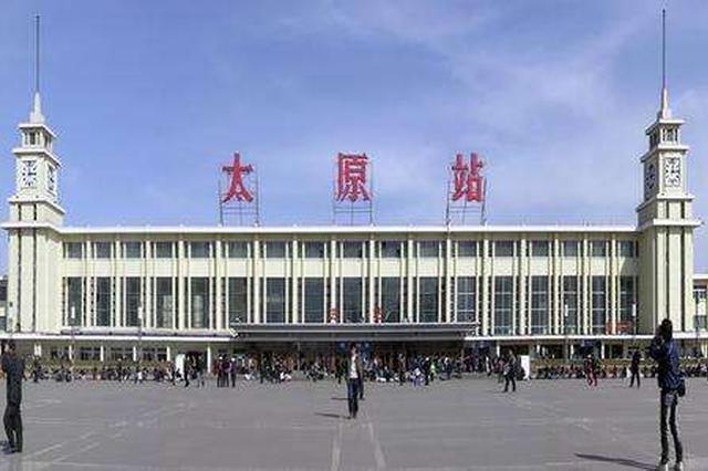 太原火车站扩容在即 拟新建旅客基本站台1座