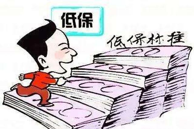 太原城乡低保标准全省最高 六城区为每人每月560元