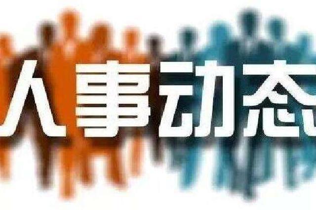 中共运城市委组织部公示15名拟任职干部