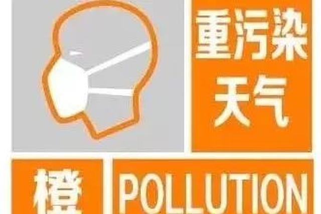 太原发布重污染天气橙色预警 启动应急响应措施