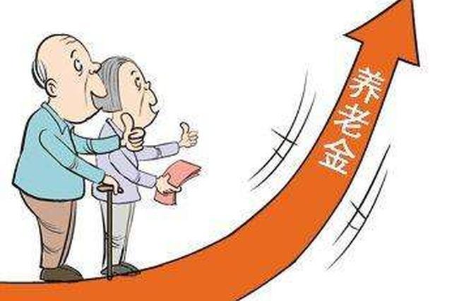 山西:城乡居民基础养老金标准将提高