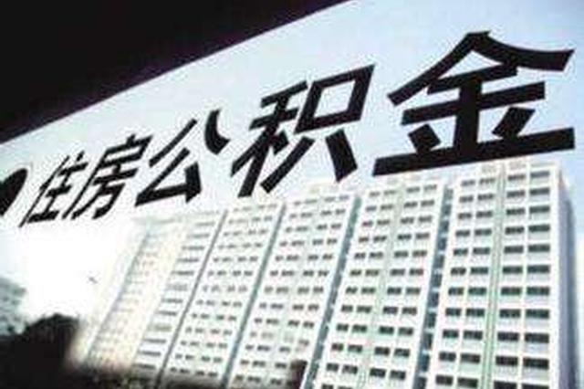 太原:灵活就业人员也可缴存住房公积金