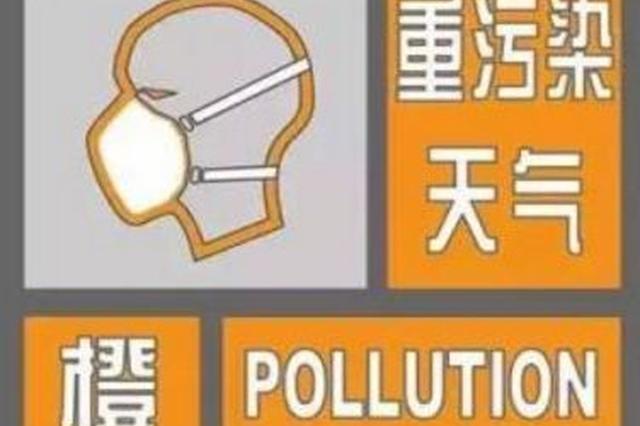 太原发布重污染橙色预警 中小学幼儿园停止户外活动