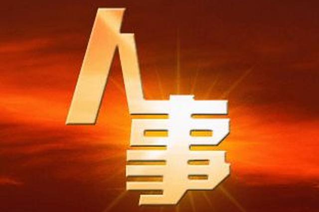 中共朔州市委组织部公示12名拟任职干部