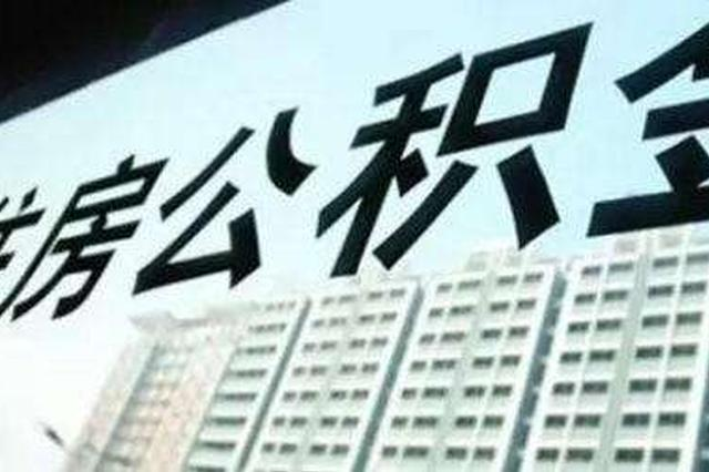 太原:灵活就业人员缴存公积金可去这5家机构