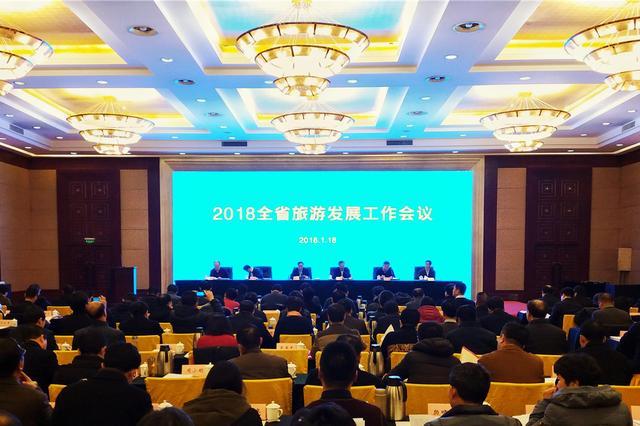 2018山西省旅游发展工作会议在太原召开