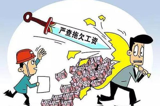"""山西曝光6起拖欠劳动报酬案件 上诚信""""黑名单"""""""