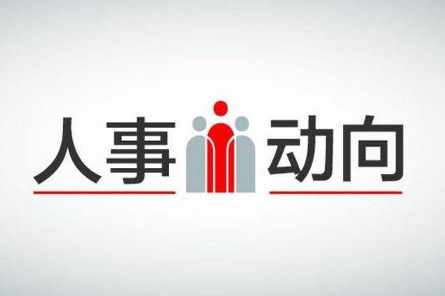 中共晋中市委组织部公示6名拟任职干部