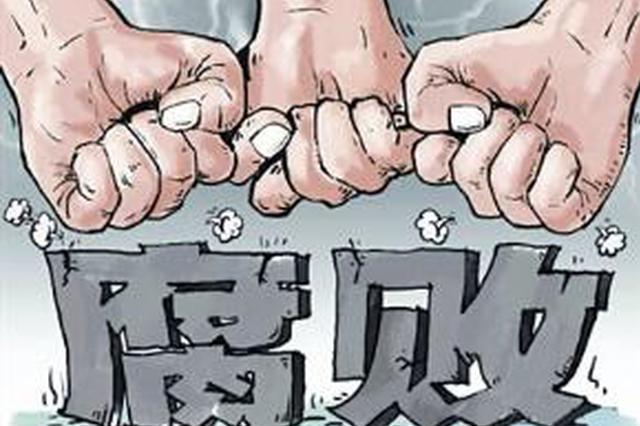 省扶贫开发办公室原主任刘昆明等3人被处分