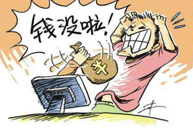 警方严打电信诈骗 山西去年紧急止付1.44亿元